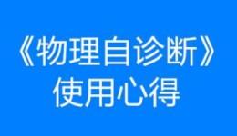 王尚老师物理自诊断怎么样