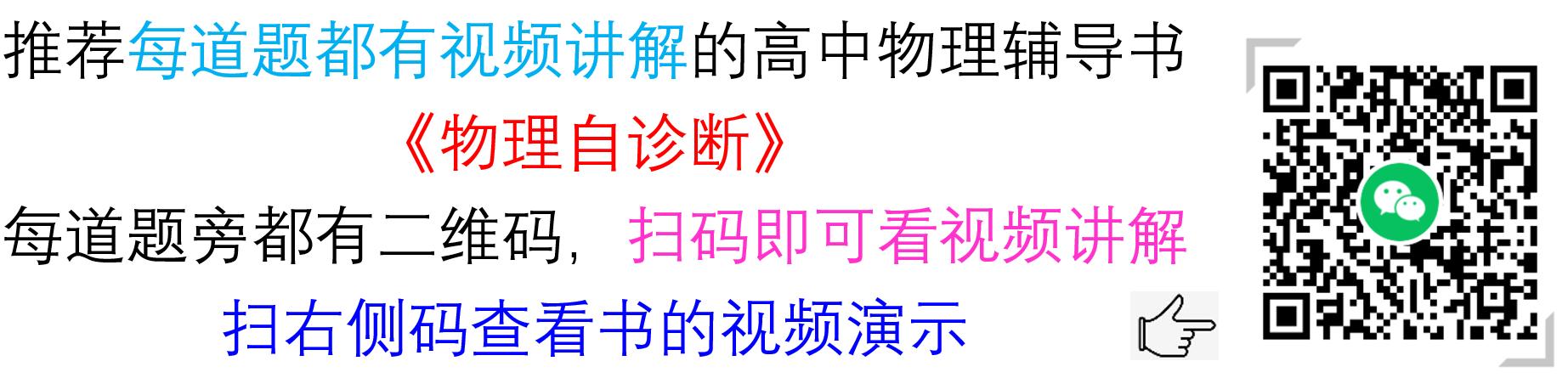 王尚老师物理自诊断